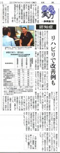 yomiuri20151004