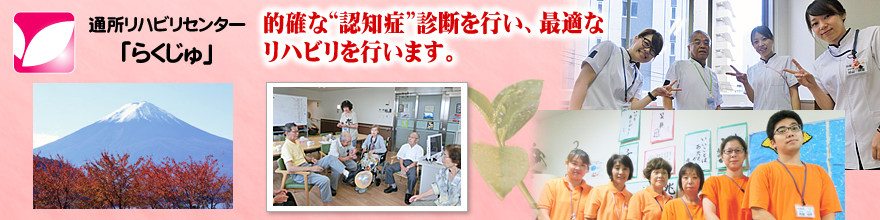 通所リハビリセンター「らくじゅ」